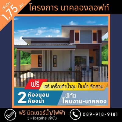 2 Bedroom Home for Sale in Mueang Nong Khai, Nongkhai - Single-storey house at Na Klong-Phon Ngam.