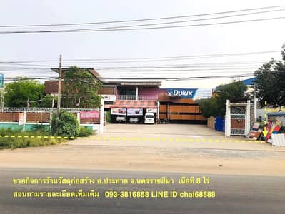 Factory for Sale in Prathai, Nakhonratchasima - Business for sale, building materials store, Pra Thai district, Nakhon Ratchasima, area 8 rai (093-3816858 LINE ID chai68588)