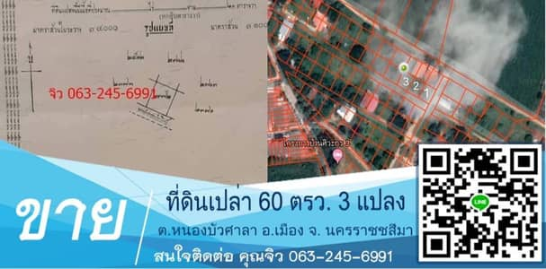 Land for Sale in Mueang Nakhon Ratchasima, Nakhonratchasima - Land for sale 180 square wah, 3 title deeds.