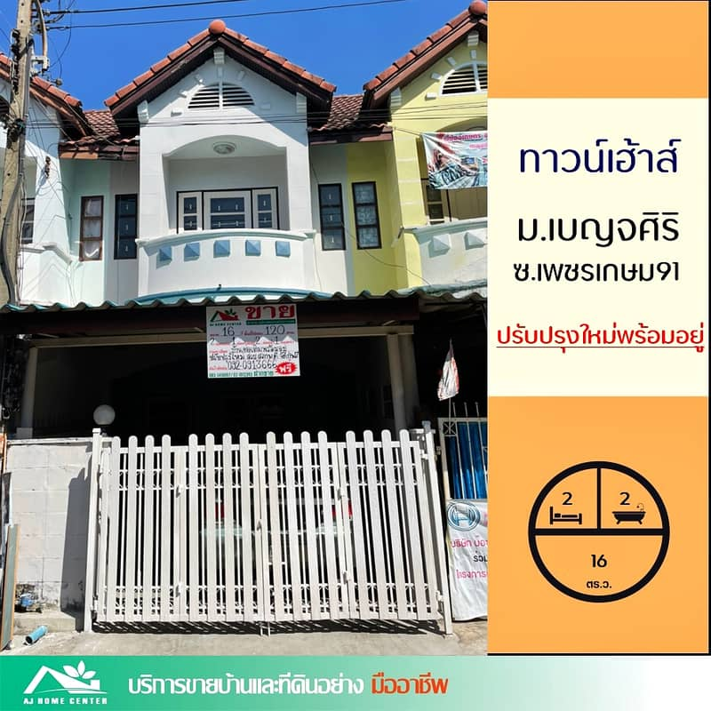 Selling was 1.65 million Townhouse 16 sq m. Benjasiri University, Soi Petchkasem 91, completely new, ready to move in.