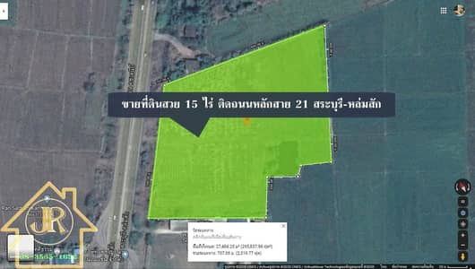 Urgent sale, beautiful land, good location, cheap price, next to the main road, line 21, Saraburi-Lom Sak, area 15 rai, width 140 meters.
