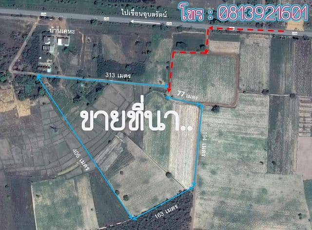 Sales of 2 fields, 42 rai, 600000 baht per rai, opposite the Nam Phong Combined Cycle Power Plant