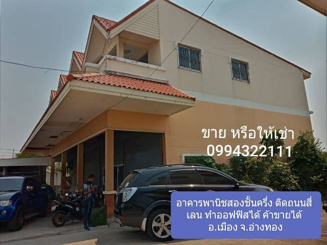 Sell or rent urgently, a two and a half storey commercial building, Muang District, Ang Thong Province