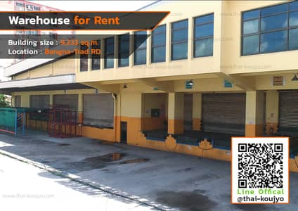 Factory for Rent in Bang Pakong, Chachoengsao - OSD1W0100 Warehouse for rent, Bangna-Trad, size 9,233 sq. m.