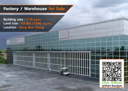 Factory for Sale in Bang Bua Thong, Nonthaburi - OSD1F0099 Warehouse for sale or rent, Nonthaburi, size 1775 sq. m. , land 4.885 rai