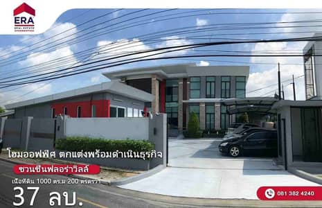 Office for Sale in Mueang Pathum Thani, Pathumthani - 2-storey home office and 1-storey office Chuan Chuen Flora Ville Pathum Thani, area 200 sq m, usable area of 1,000 sq m.