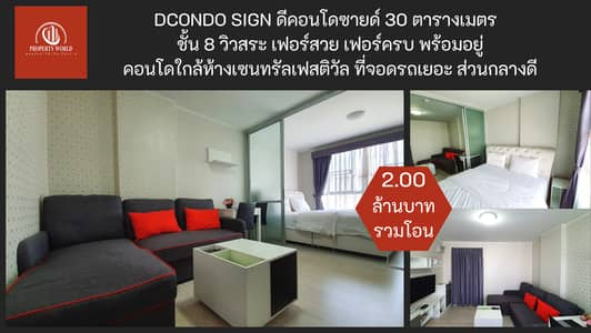 Dcondo Saide Chiang Mai Dcondo sign, next to the mall, near the hospital, convenient transportation, Sansiri's condo, beautiful room, beautiful view, price in the range of 30 square meters, 1 bedroom, 1 bathroom