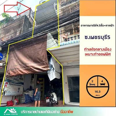 Commercial Building for Sale in Ratchathewi, Bangkok - Commercial building for sale, 4.5 floors, 16 square wa, Soi Petchaburi 5, suitable for living and doing office Price can talk.