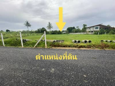Land for Sale in Pak Chong, Nakhonratchasima - Land for sale in Khao Yai, 1 rai km 1, beautiful view, 3 km away from Mittraphap Road.