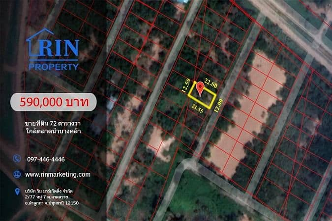 Land for sale 72 square meters near Bang Khla Floating Market, Mueang Mai Subdistrict, Ratchasan District, Chachoengsao Province, Sasirada 097 446 4446