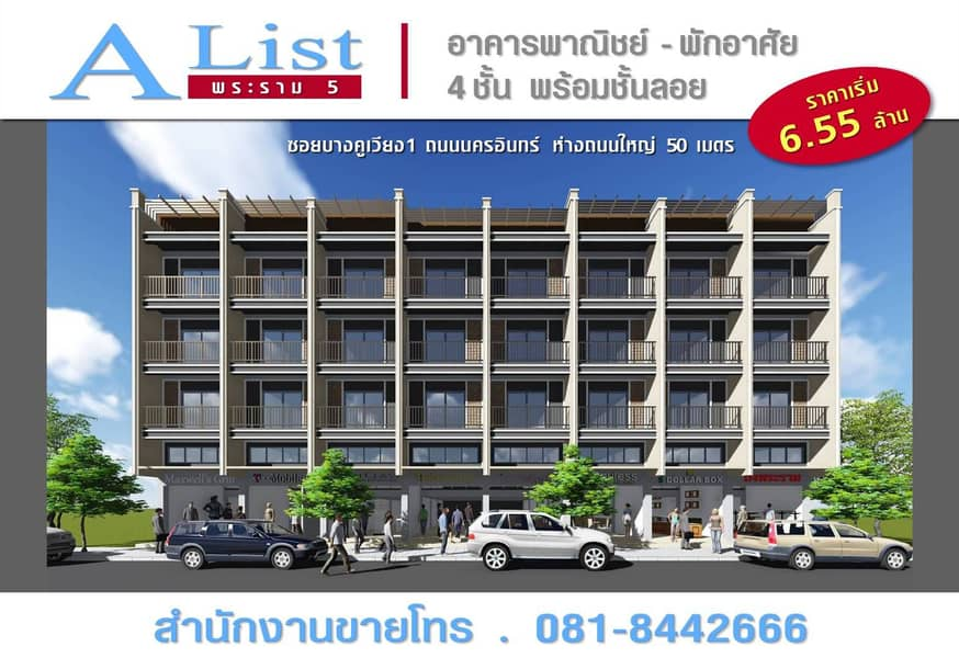 4-storey commercial building with mezzanine