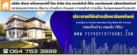PS Property Home Company Limited