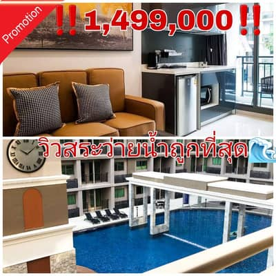 Luxury condo pool view with furniture Arcadia Continental pattaya