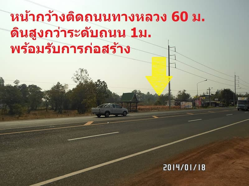 Land on the highway Ban Na Phin Intersection, near PTT pump, Trakan Phuet Phon Thom Sung