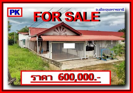 2 Bedroom Townhouse for Sale in Mueang Ubon Ratchathani, Ubonratchathani - Townhouse for sale Rai Noi Mueang Ubon Ratchathani Ubon Ratchathani Province Near the Teacher Saving Cooperative