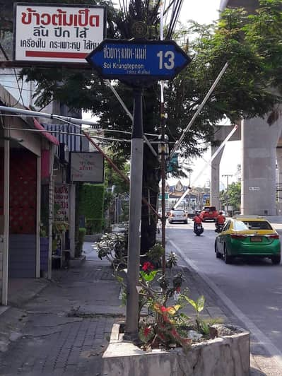Commercial Building for Sale in Mueang Nonthaburi, Nonthaburi - Shophouse for sale, Bangkok - Non Road, Soi Tubtim