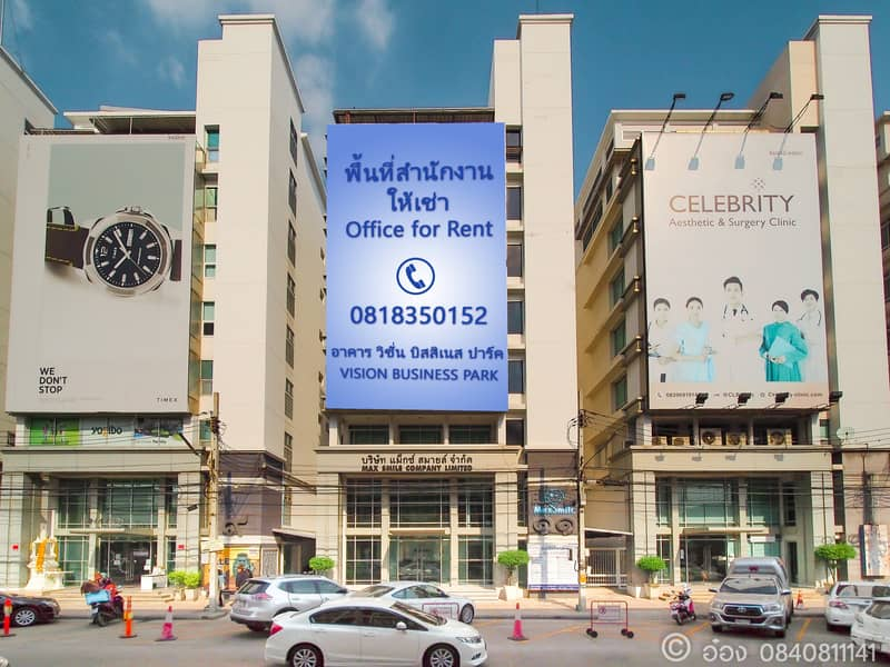 Office space for rent at Vision Business Park 8 storey building on Watcharaphon Road, best location in Ramindra with business areacommunity mall.