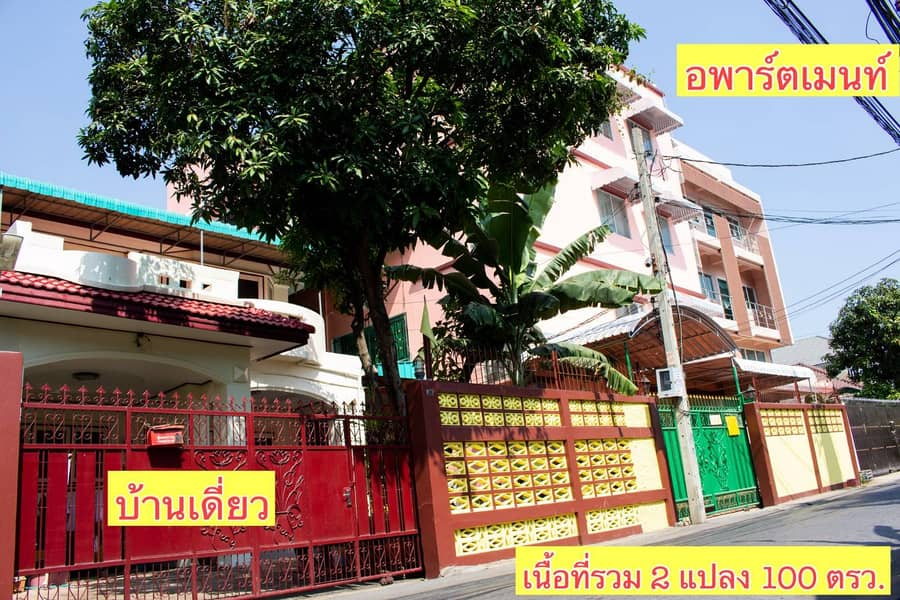 For Sale Home and Apartment 20 room (Soi Pracha Uthit81)