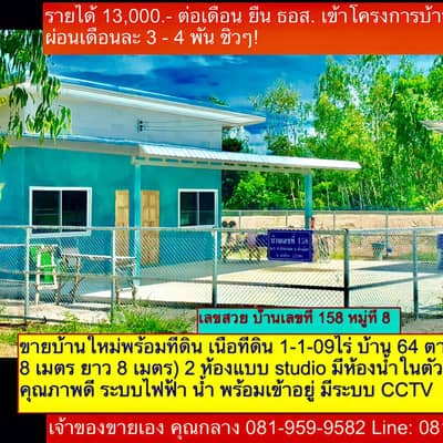 2 Bedroom Home for Sale in Hang Chat, Lampang - Modern house for sale in Lampang Newly built with land 1-1-09 rai