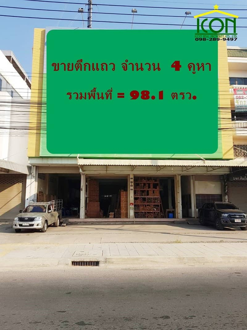 4-storey commercial building for sale, total of 4 booths, near Rama 5 roundabout, size 98.1 square meters.