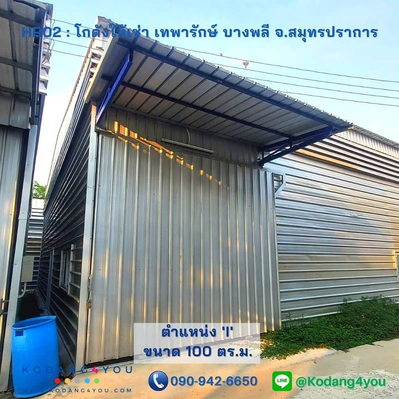 # Warehouse for rent, Thepharak (HR02), Samut Prakan Province, 100 sq m, less than 100 m from Thepharak Road, managed by a professional project | Tel. 090-942-6650