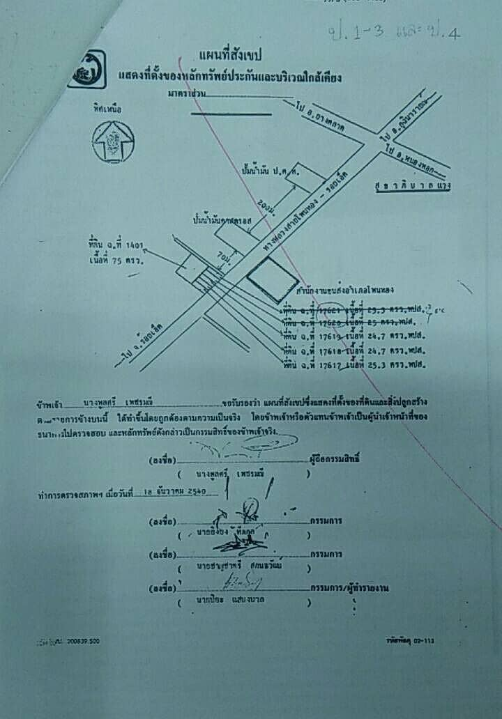 Sell 3 shophouses, 25 square meters per room and 75 square wa of land on the side of Phon Thong, Roi Et