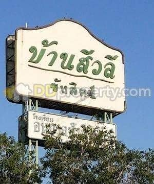 Land for Rent in Lam Luk Ka, Pathumthani - For rent, cheap land for sale, beautiful plot in Siwalee Village 1