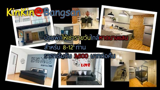 4 Bedroom Townhouse for Rent in Mueang Chon Buri, Chonburi - A house near Bangsaen Beach for 8-12 persons
