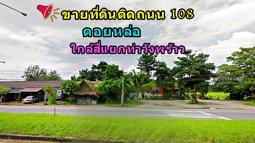 Land for sale in Mae Khan Sam Lang, Santisuk Subdistrict, Doi Lor District, Chiang Mai Province On Chiang Mai-Hot Road (108) cheapest in that area