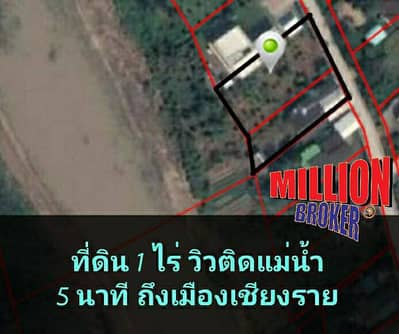 Land for Sale in Mueang Chiang Rai, Chiangrai - 1 rai of land, river view, close to the city, just 5 minutes