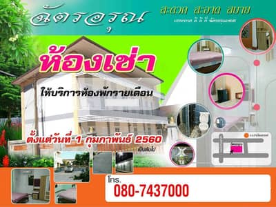 1 Bedroom Apartment for Rent in Phon Sawan, Nakhonphanom - Chat Arun Dormitory