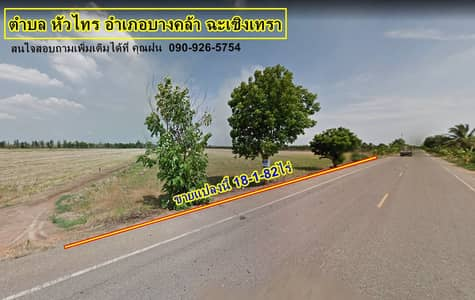 Land for sale, beautiful plot, 18-1-82 rai, Hua Sai Subdistrict, Bang Khla District, Chachoengsao