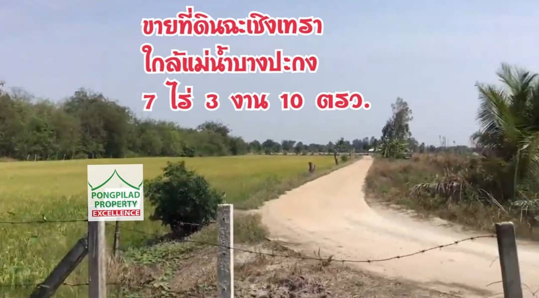 7 rai of Chachoengsao land for sale near the Bang Pakong River, fight together