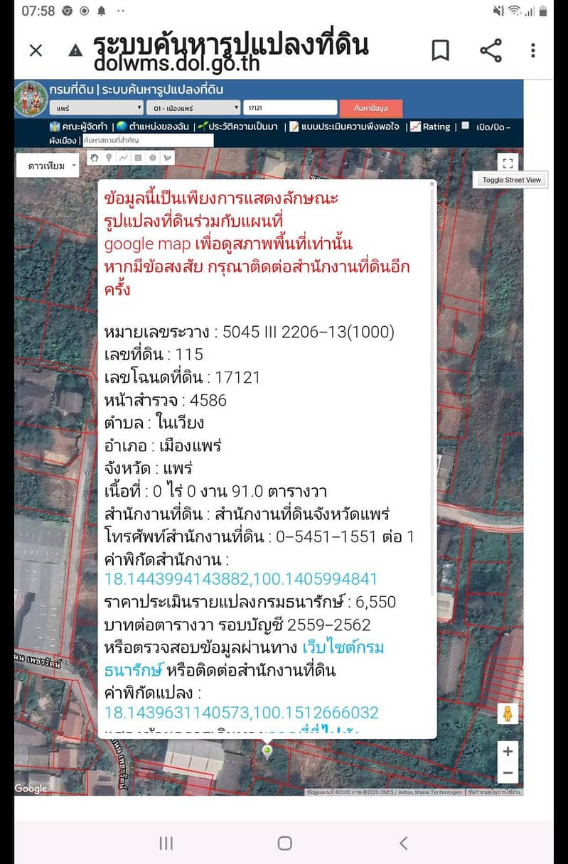 AAA Land for sale, house building, Nai Wiang Subdistrict