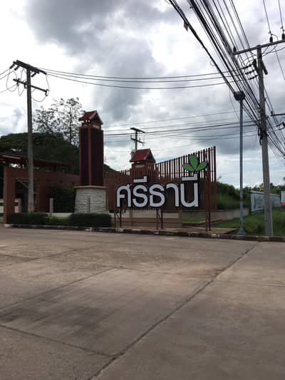 3 Bedroom Home for Sale in Mueang Udon Thani, Udonthani - ต้องการขายบ้านศรีธานี จ. อุดรธานี
