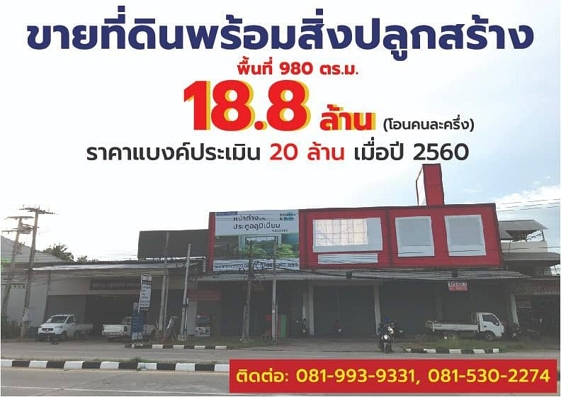 Sale of land and buildings 18.8 MB. Good location on the main road. Suitable for businesses, the price is lower than the bank appraisal A Mae Rim, Chiang Mai