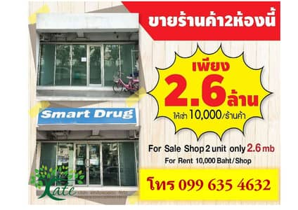 Commercial Space for Sale in Bang Khun Thian, Bangkok - Sell or rent shop space under this 2 room condo, Smart Condo Rama 2