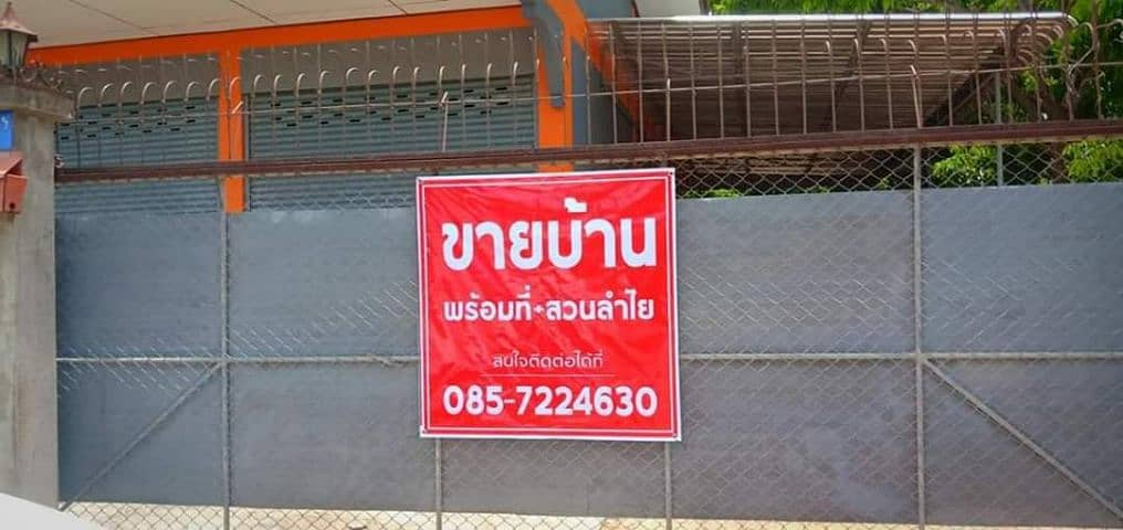 House for sale with land with longan garden, renovated, ready to move in.