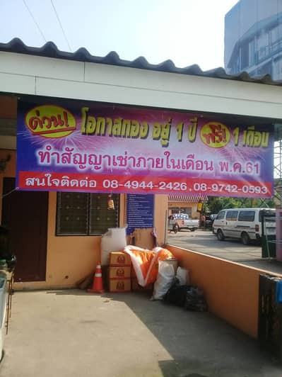 For rent Khlong Nueng Subdistrict Khlong Luang District Pathumthani Province