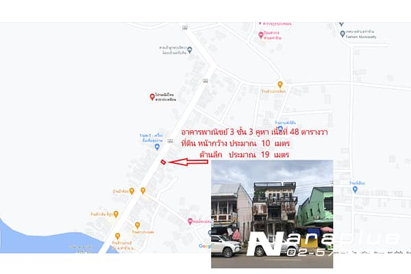 64060428: Land for sale, size 48 square wah, plus a 3-storey commercial building in the municipality, Palian district, Trang province.