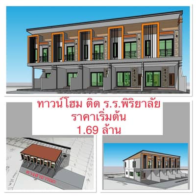 2 Bedroom Townhouse for Sale in Mueang Phrae, Phrae - Land of Golden Townhome 1 next to Piriyalai School and 2 adjacent to Foster Mother School