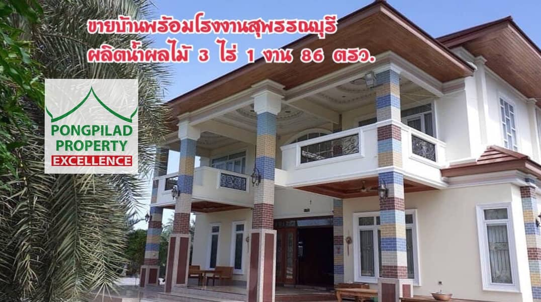 Suphanburi factory for sale with beautiful houses over 3 rai