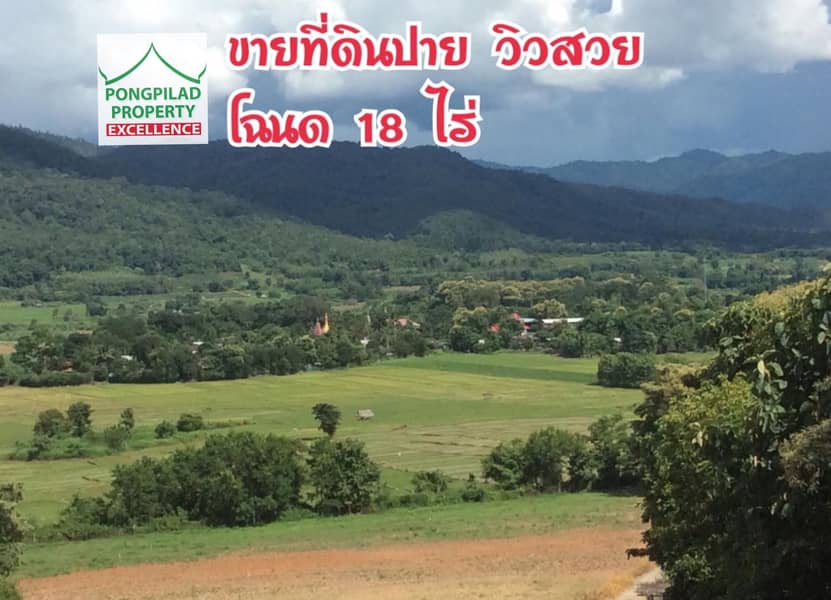 Pai land for sale, 18 rai mountain views, fight together.