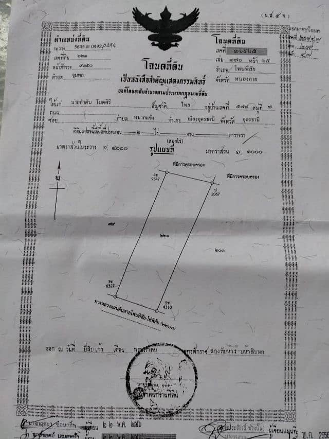 Land for sale, 2 rai of land, rural roads. Can be divided into payments (interested, contact teacher embarrassed)