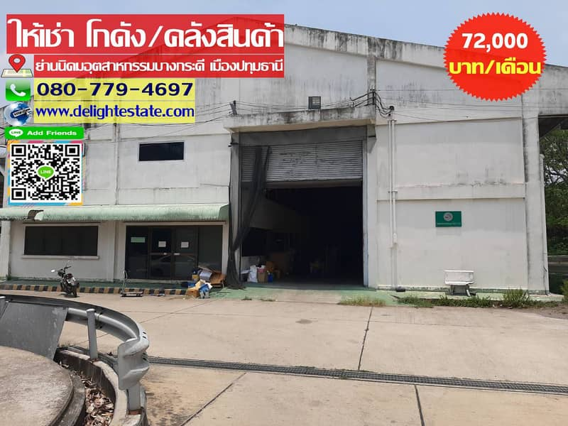 Warehouse for rent 800 sq m. With office in Bangkradi Industrial Estate. Pathumthani City