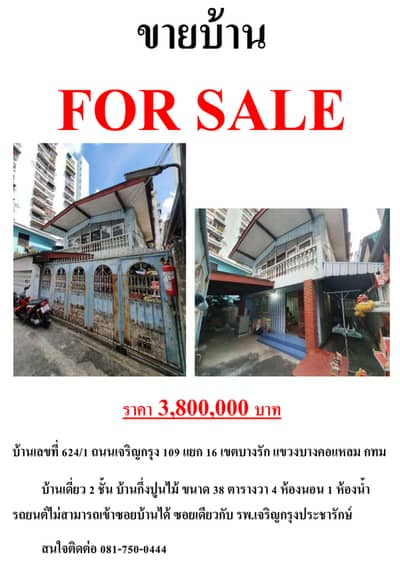 4 Bedroom Home for Sale in Bang Kho Laem, Bangkok - House for sale with land Charoenkrung 109 intersection 16.