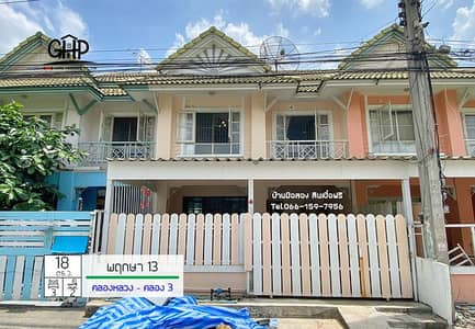 3 Bedroom Townhouse for Sale in Khlong Luang, Pathumthani - พฤกษา 13 (ทาวน์เฮ้าส์)  คลองหลวง – คลอง 3