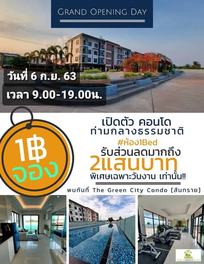 1 Bedroom Condo for Sale in San Sai, Chiangmai - Launching a condo offering a discount of 200,000 baht