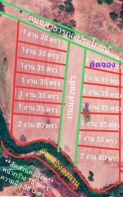 Land for Sale in Sam Ngao, Tak - Land for sale in Tak province.