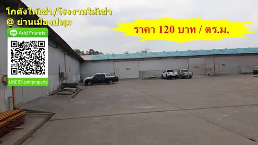 Warehouse for rent, factory for rent, located at Ban Klang Subdistrict, Mueang District, Pathum Thani Province, Pathum Thani Province